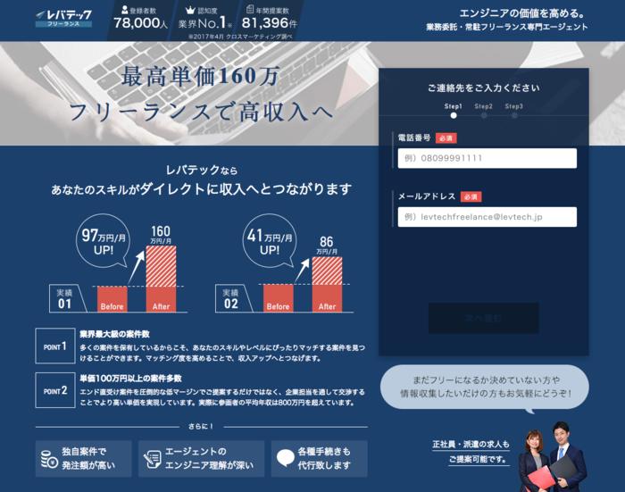 エンジニア転職サイト番外編:【独立/フリーランス支援】レバテックフリーランス