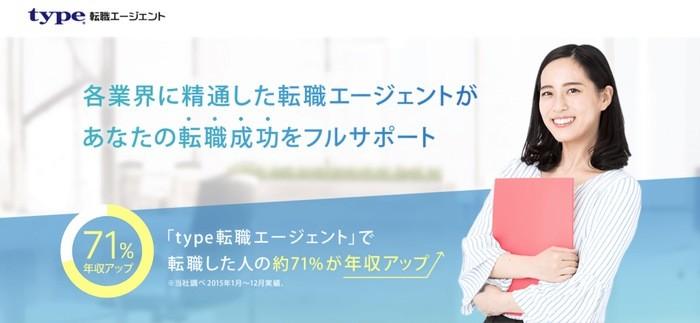 5位:【安心のサポート体制】type転職エージェント