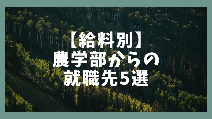 【給料別】農学部からの就職先5選