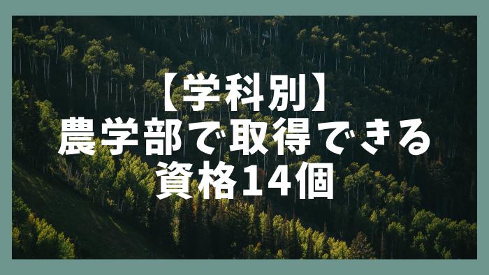 【学科別】農学部で取得できる資格14個