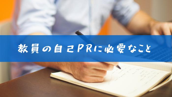 教員の仕事に応募する際の自己PRの書き方の例文|オススメの長所