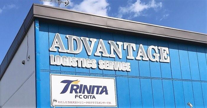 大分トリニータを支える、「アドバンテージ物流サービス」のやりがいと責任感