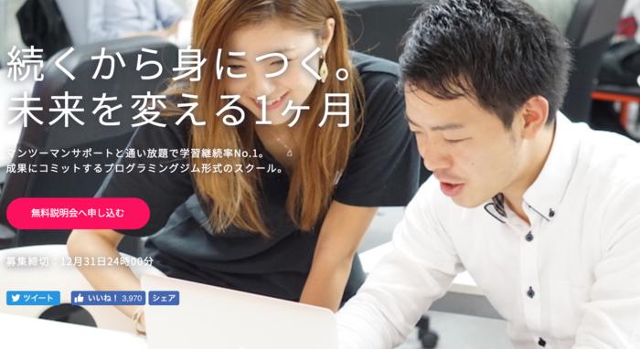 東京で6ヶ月間じっくり学ぶ『WebCamp・Webスク』