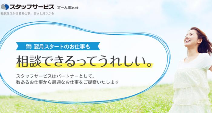 4位:スタッフサービス【今すぐ働きたいならココ!】