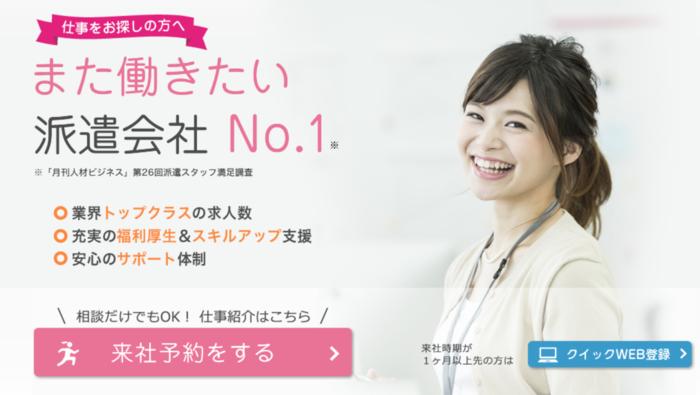 3位:テンプスタッフ【業績ランキング6年連続1位!】