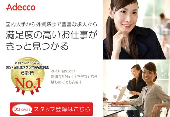 1位:アデコ【企業側からの評価が高い】