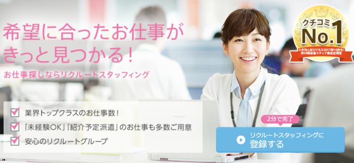 5位:リクルートスタッフィング【大手の安心感!】