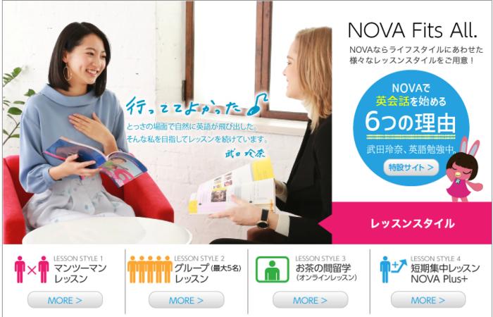 3:NOVA 東京本校