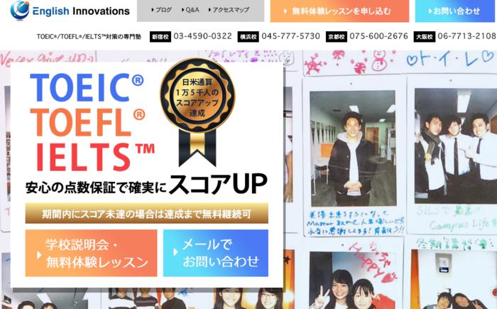 TOEICのスコアアップを目指す人におすすめの東京のマンツーマン英会話スクール3選