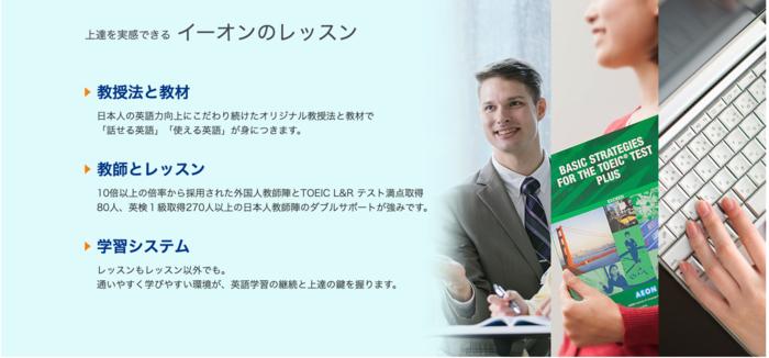 3:英会話イーオン 東京駅八重洲口校
