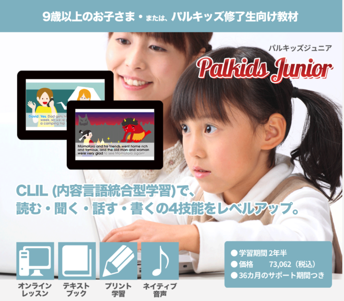 子供の習い事におすすめの東京のマンツーマン英会話スクール3選