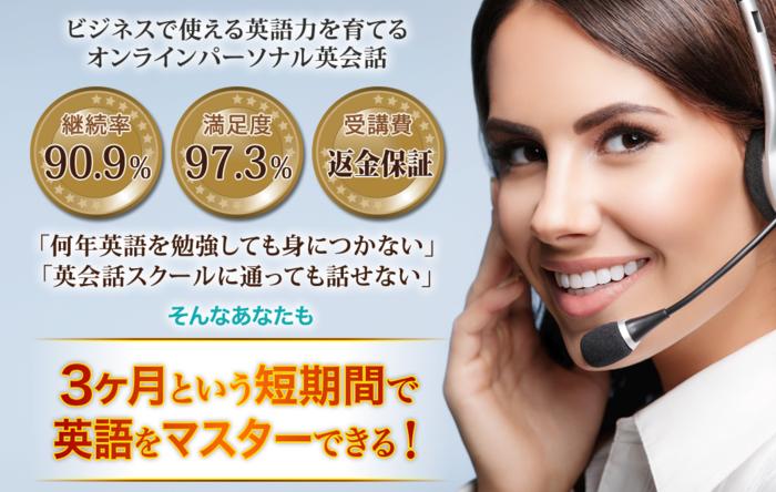 ビジネス英会話を身に着けたい人におすすめの東京のマンツーマン英会話スクール3選