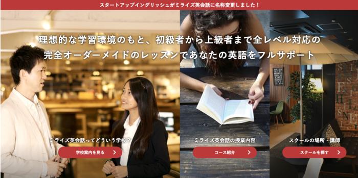 3:ミライズ英会話 渋谷校