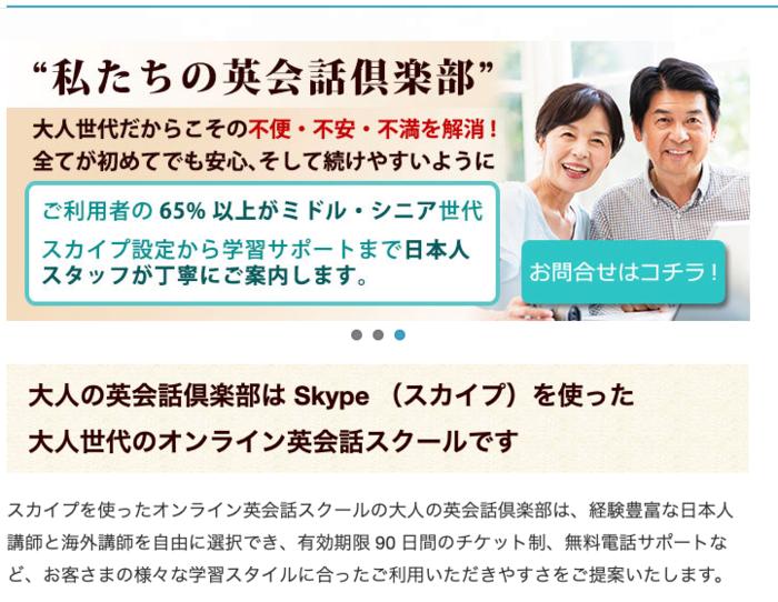 日常英会話を学びたい人におすすめの東京のマンツーマン英会話スクール3選