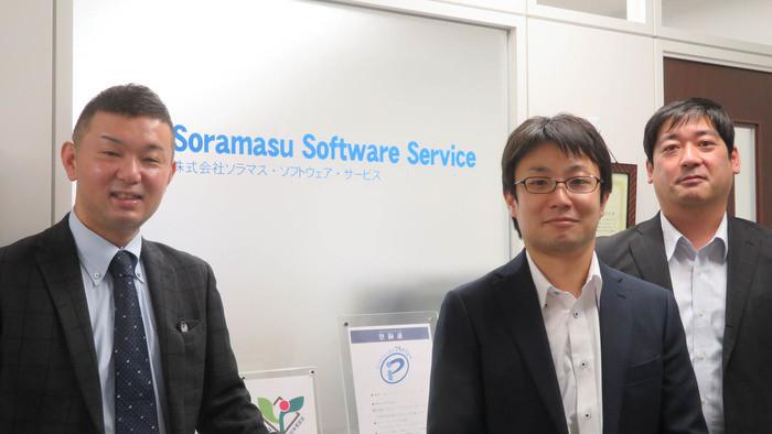 【株式会社ソラマス・ソフトウェア・サービス】一体感のある開発体制でSESエンジニアのイメージを変える